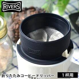 リバーズ マイクロコーヒードリッパー フィルター不要 折りたたみ ステンレス シリコン ワンカップ コンパクト 一人用 一杯分 シングル 珈琲 ドリップ おしゃれ アウトドア RIVERS