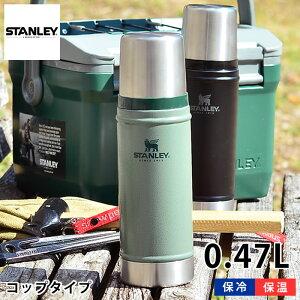 スタンレー 水筒 クラシック真空ボトル 0.47L ステンレス 保温 保冷 真空断熱 食洗機対応 ボトル 魔法瓶 アウトドア キャンプ 運動会 洗いやすい 頑丈 かっこいい おしゃれ STANLEY