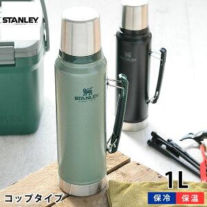 スタンレー 水筒 クラシック真空ボトル 1L ステンレス 保温 保冷 真空断熱 食洗機対応 ボトル 魔法瓶 アウトドア キャンプ 運動会 洗いやすい 頑丈 かっこいい おしゃれ STANLEY