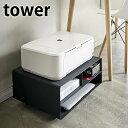 ツーウェイプリンター収納ラック タワー tower キャスター付き 4348 4349 スチール ホワイト ブラック プリンターワゴ…