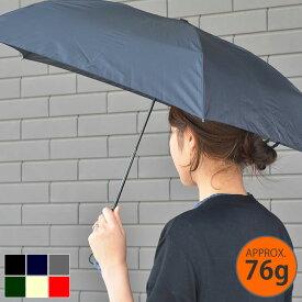折りたたみ傘 軽量 Wpc. SUPER AIR-LIGHT UMBRELLA 55cm 76g メンズ レディース 軽い 子供用 折り畳み傘 ビジネス スーツ 無地 シンプル おしゃれ 男女兼用