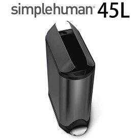 simplehuman シンプルヒューマン ゴミ箱 バタフライステップカン 45L CW2072 ステンレス ステップカン ペダル ブラック キッチン スリム ごみ箱 ダストボックス 分別 北欧 おしゃれ 黒 大容量 ふた付き
