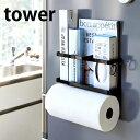 マグネットキッチンペーパー&ラップホルダー タワー tower キッチンペーパーハンガー キッチンペーパーホルダー 冷蔵…