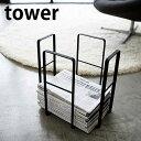 タワー TOWER 新聞ストッカー ニューズラック スチール製 新聞 雑誌 収納 古新聞 ラック 省スペース スチール 新聞紙…