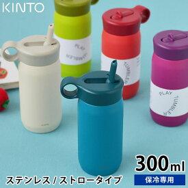 KINTO キントー キッズタンブラー 300ml 水筒 ストロー 保冷 ベビー プレイ タンブラー ステンレスボトル かわいい おしゃれ おすすめ シンプル ハンドル付き