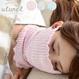 おやすみフェイス&ネックカバー 就寝用 マスク ネックカバー シルク混 ウルネル ulenel 乾燥 睡眠 防寒 保湿 花粉症 フェイスマスク フェイスカバー