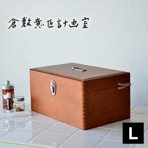 収納ボックス ツガの救急箱L 木製 トレー付き おしゃれ 救急箱 アンティーク かわいい 大容量 持ち運び コンパクト 倉敷意匠計画室 レトロ 和風 古風 DIY 工具 薬箱 薬入れ