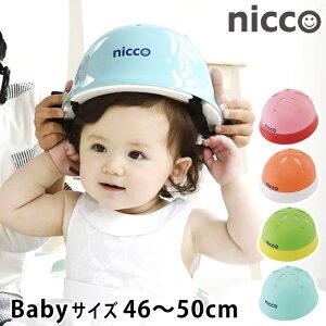ニコ ベビー ヘルメット 46〜50cm 子供 ヘルメット 自転車 1歳 2歳 3歳 赤ちゃん nicco シンプル おしゃれ ヘルメット 子供用 幼児用 女の子 男の子 キッズヘルメット 日本製 防災 クミカ工業 KH002