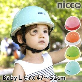 ニコ ベビーL ヘルメット 47〜52cm 子供 ヘルメット 自転車 1歳 2歳 3歳 年少 nicco シンプル おしゃれ ヘルメット 子供用 幼児用 女の子 男の子 キッズヘルメット 日本製 防災 クミカ工業 KH002L
