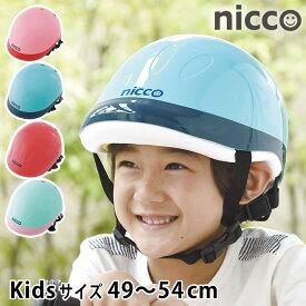 ニコ キッズ ヘルメット 49〜54cm 子供 ヘルメット 自転車 年少 年中 年長 保育園 幼稚園 nicco シンプル おしゃれ ヘルメット 子供用 幼児用 女の子 男の子 キッズヘルメット 日本製 防災 クミカ工業 KH001