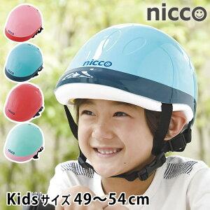 ニコ キッズ ヘルメット 49〜54cm 子供 ヘルメット 自転車 年少 年中 年長 保育園 幼稚園 nicco シンプル おしゃれ ヘルメット 子供用 幼児用 女の子 男の子 キッズヘルメット 日本製 防災 クミカ
