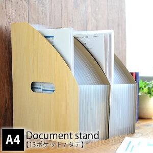 ドキュメントスタンド ウッズスタイル A4 タテ型 13ポケット ファイル スタンド 書類 収納 おしゃれ ファイルケース 領収書 伝票 整理 オフィス セキセイ ジャバラ アコーディオン式 クリアフ