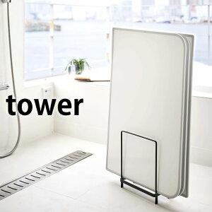 乾きやすい風呂蓋スタンド タワー tower 風呂ふた専用ラック 組合せふた シャッターふた 浴室 バスルーム 風呂 収納 カビ ぬめり 防止 ホルダー 浮かせる 干す 清潔 5083 5084 山崎実業 yamazaki