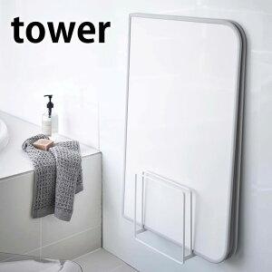乾きやすいマグネット風呂蓋スタンド タワー tower 風呂ふた専用ラック 組合せふた シャッターふた 浴室 バスルーム 風呂 収納 マグネット ホルダー カビ ぬめり 防止 浮かせる 穴あけ不要