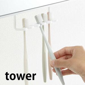 洗面戸棚下歯ブラシホルダー タワー tower 歯ブラシスタンド 5本収納 歯ブラシ立て 戸棚の下 電動歯ブラシ 替え 収納 洗面所 洗面台 シンプル スリム 隙間収納 5006 5007 髭剃り ホルダー 収納 ト