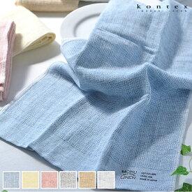 フェイスタオル キッチンタオル ティータオル MOKU LINEN Light Towel Mサイズ 今治 コンテックス kontex 綿 麻 ギフト 33×100 ロング丈 リネン 薄手 おしゃれ 吸水 速乾 国産 日本製 新生活