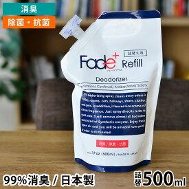 フェードプラス 消臭スプレー 詰め替え 500ml 無香料 除菌スプレー 抗菌 弱酸性 人工酵素 無臭 ゴミ箱 トイレ 部屋 日本製 おしゃれ Fade+