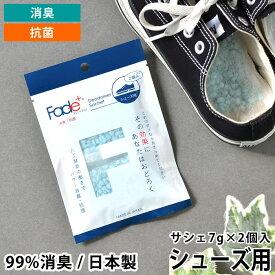フェードプラス 消臭サシェ シューズ用 消臭袋 7g×2個入 抗菌 無香料 無臭 Fade+ 靴箱 下駄箱 ロッカー クローゼット 人工酵素 日本製 おしゃれ