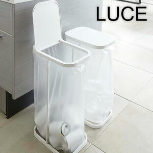 LUCE 分別ゴミ袋ホルダー 30L〜45L用