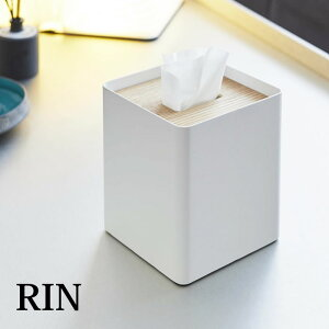 厚型対応蓋付ティッシュケース リン S RIN rin ティッシュカバー ティッシュボックス おしゃれ 北欧 ハーフサイズ 小さい 半分 コンパクト 5179 5180 海外 大きい 保湿ティッシュ シンプル 木 リ