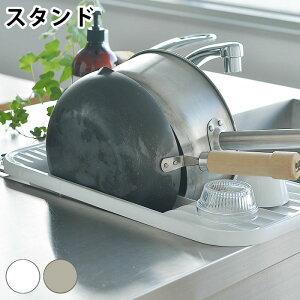 水切り CLACE クレース 鍋フライパンスタンド 水切りラック CLACE シンプル シンク上 おしゃれ ホワイト シンク内 水きり 水回り 台所 キッチン 鍋スタンド フライパンスタンド 乾燥 おすすめ