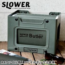 ファイルボックス FILE BOX Butler ハンギングボックス A4 対応 オフィス テレワーク 書類 整理 伝票 ハンギング ホルダー ファイル 収納 スタッキング おしゃれ 収納 ケース ファイル フォルダー ミリタリー SLOWER スロウワー A4対応