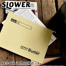 ファイルフォルダー FILE FOLDER A4 10枚セット ファイル 収納 書類 伝票 整理 ハンギングファイル ホルダー おしゃれ かっこいい テレワーク インデックス付属 フォルダー ホルダー SLOWER スロウワー A4サイズ ファイルボックス
