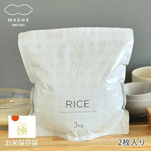 極お米保存袋 マーナ 米びつ 袋 ジッパー 冷蔵 日本製 鮮度 長持ち ライスストッカー 密封 小分け 保存 保管 おいしい キッチン 雑貨 収納 おしゃれ シンプル 3kg 2枚入り 酸化防止 湿気防止