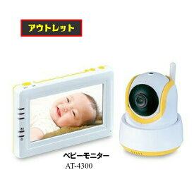 大特価 訳アリ アウトレット メーカー直販 保証6ヶ月 ベビーモニター 室内 見守り ペット 寝室 かんたん 4.3インチ 高画質 カメラ セット ワイヤレス AT-4300 簡単 工事不要