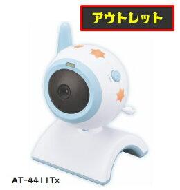 【ポイント20倍】【超お値打ち価格】増設カメラ AT-4411Tx 大特価 訳あり アウトレット ベビーモニター 保証6ヶ月 AT-4401専用 増設 カメラ ワイヤレス キャロットシステムズ オルタプラス
