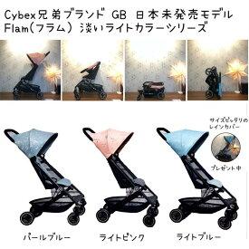 gb FLAM フラム 淡いライトカラーシリーズ【レインカバープレゼント中】Pockitポキットシリーズで有名なgb日本未上陸モデル ベビーカー日本未発売 おしゃれ コンパクト 軽量 サイベックス イージーS ポキット Pockit デザイン