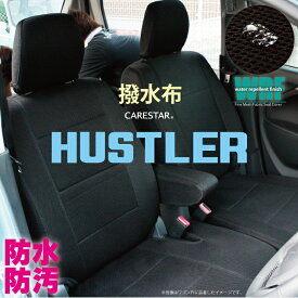新型 ハスラー シート カバー