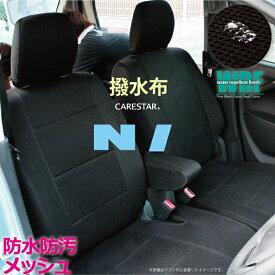 NBOXスラッシュ シートカバー [ N/ ] 防水 WRFファインメッシュファブリック 撥水布 Z-style専用シートカバー ケアスター