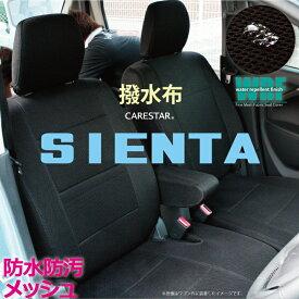 撥水布 TOYOTA シエンタ ( SIENTA ) シートカバー WRFファイン メッシュ ファブリック ブラック シート・カバー シエンタ専用 6人乗り 7人乗りシートカバー Z-styleブランド SIENTAseatcover ケアスター