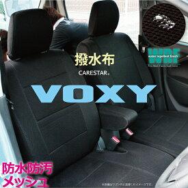 シートカバー 80 ヴォクシー ヴォクシーハイブリッド WRFファイン メッシュ ファブリック ブラック シート・カバー ボクシー 専用 シートカバー カー用品のZ-style ブランド VOXY seat cover ケアスター