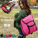 防水 レジカゴバッグ リュック おしゃれ エコバッグ 洗えるバッグ かわいい 4wayマイバリューバッグ ピンク 買い物 ト…