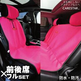 前後席フルセット 防水 シートカバー 前席 後部座席 トランク用 ピンク カナロア ウェットスーツ素材 かわいい ペット ドッグ アウトドア 汎用 洗える 布 カー シート カバー 車 内装パーツのCARESTAR