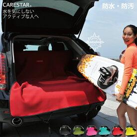 シートカバー 防水 後部座席 トランク用 レッド カナロア ダブル ウェットスーツ素材 かわいい ペット ドッグ アウトドア 汎用 軽自動車 普通車 兼用 洗える 布 カー シート カバー 車 内装パーツのCARESTAR ケアスター