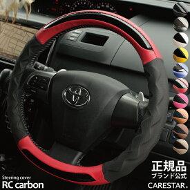 ハンドルカバー ハードドライバー向け RCカーボン ステアリングカバー 軽自動車 普通車 兼用 レッド Sサイズ ケアスター