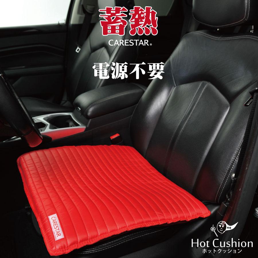 ホットウォーム クッション 角型 45cm×45cm 蓄熱 電源不要 座布団 シートヒーター レッド ホットハグシリーズ 特殊熱収集発熱素材 アウトドア 汎用 軽自動車 普通車 ヒート カー シートカバー 車 内装パーツのCARESTAR