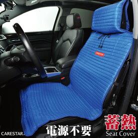 ホットウォーム シートカバー 蓄熱 電源不要 シートヒーター ブルー ホットハグシリーズ シングル 特殊熱収集発熱素材 アウトドア 汎用 軽自動車 普通車 兼用 洗える ヒート カー シート カバー 車 内装パーツのCARESTAR