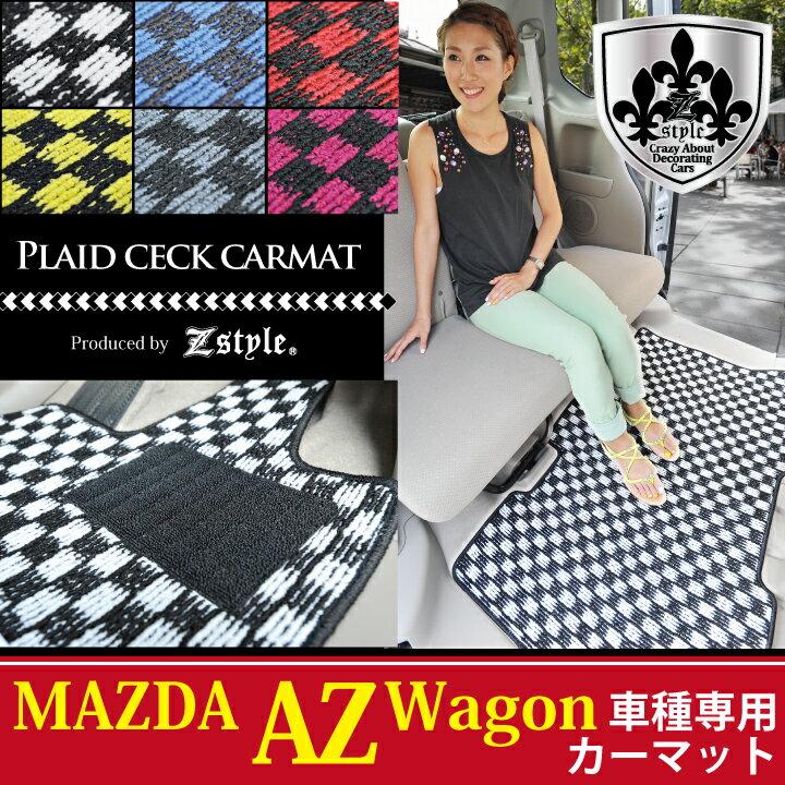 高品質マット MAZDA AZワゴン (AZ Wagon) 専用 フロアマット Z-style プレイドチェックシリーズ カーマット 10P03Dec16