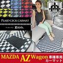 【店内全品5%引き!】お買物マラソン 高品質マット MAZDA AZワゴン (AZ Wagon) 専用 フロアマット Z-style プレイ…