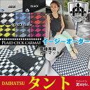 高品質マット DAIHATSU タント 専用フロアマット Z-style プレイドチェックシリーズ カーマット 10P03Dec16