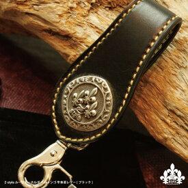 ループキーホルダー ジャンゴ 本革【牛革】 ブラック 送料無料