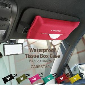 ティッシュケース 車 おしゃれ 洗える ティッシュカバー かわいい 200組箱もOK 吊り下げ 壁掛け コンパクトティッシュボックス入れ カナロア ウェットスーツ素材 CARESTAR