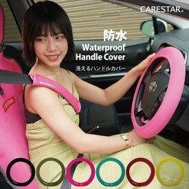 洗える ハンドルカバー 2本セット フリーサイズでおしゃれなステアリングカバー カナロア ウェットスーツ素材 プチプラ ネオプレン O型 D型 軽自動車 普通車 ミニバン 適合 カー用品 内装パーツ CARESTAR ケアスター