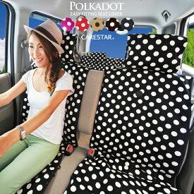 かわいい カーシートカバー 水玉 ドット柄 軽自動車 普通車 兼用 シートカバー シート カバー z-style ケアスター