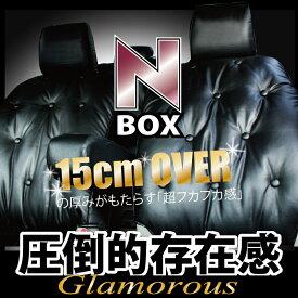 ふかふか シートカバー ホンダ NBOX NBOX Custom [エヌボックスカスタム] 車種専用全席セット 超ゴージャス系シートカバー 送料無料 Z-style VIP ドレスアップ