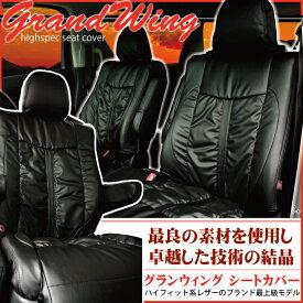 ヴェルファイア シートカバー トヨタ [旧車] シートカバー グランウィング ギャザー&レザー Z-style ※オーダー受注生産(約45日)代引き不可
